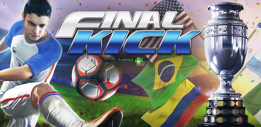 دانلود Final kick - بازی پنالتی ضربات نهایی اندروید + مود!