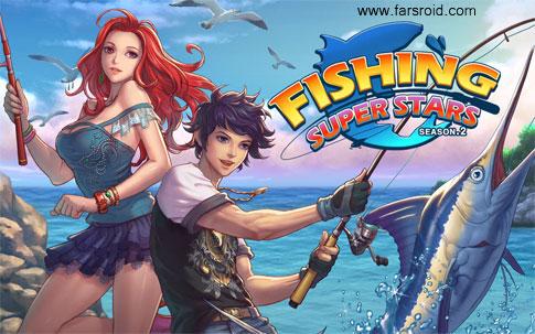 دانلود Fishing Superstars: Season 2 - بازی ماهیگیری اندروید