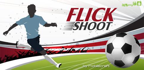 دانلود Flick Shoot 2 - بازی ضربات ایستگاهی 2 اندروید!