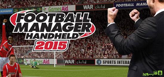 دانلود Football Manager Handheld 2015 - بازی مربی فوتبال 2015 اندروید + دیتا