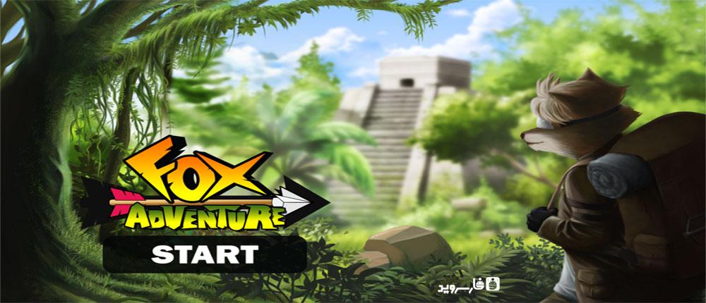 """دانلود Fox Adventure - بازی پازل عالی """"ماجراجویی روباه"""" اندروید"""