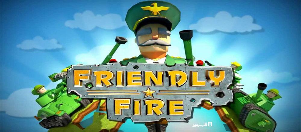 دانلود Friendly Fire - بازی اعتیادآور نبرد دوستانه اندروید !