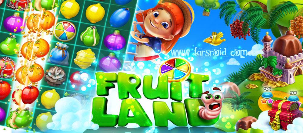 """دانلود Fruit Land - بازی پازل """"سرزمین میوه ها"""" اندروید + مود"""