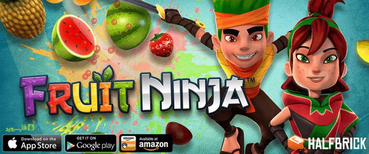 دانلود Fruit Ninja - بازی محبوب اندروید