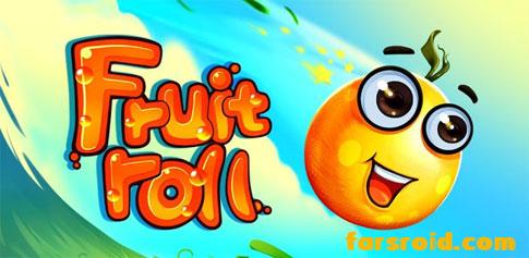 دانلود Fruit Roll - بازی له کردن موجودات برای اندروید