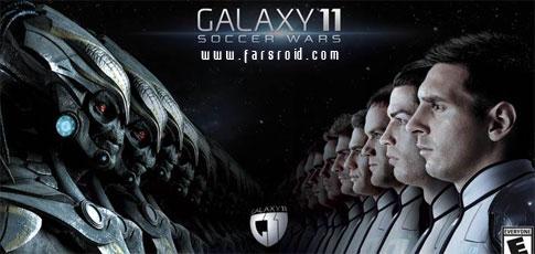 دانلود GALAXY 11 SOCCER WARS - بازی 11 ستاره فوتبال اندروید!