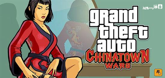 دانلود GTA: Chinatown Wars - بازی جی تی آ اندروید + دیتا