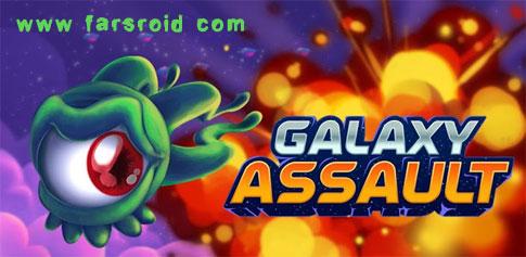 دانلود Galaxy Assault - بازی جدید و ماجرایی اندروید