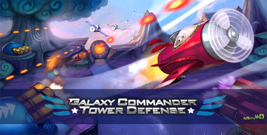 """دانلود Galaxy Commander Tower defense - بازی فوق العاده """"فرمانده کهکشان"""" اندروید !"""