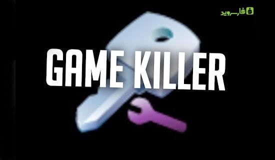 دانلود Game Killer - تقلب در بازی های اندروید !