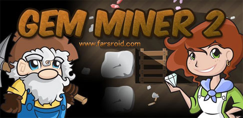 دانلود Gem Miner 2 - بازی سرگرم کننده معدنچی ماجراجو اندروید