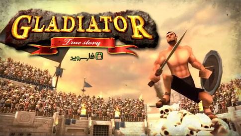 دانلود Gladiator True Story - بازی داستان گلادیاتور واقعی اندروید!