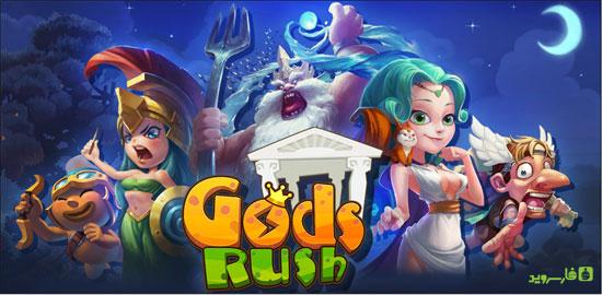 دانلود Gods Rush - بازی استراتژی هجوم خدایان اندروید!