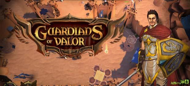 دانلود Guardians of Valor - بازی نگهبانان شجاع اندروید + دیتا