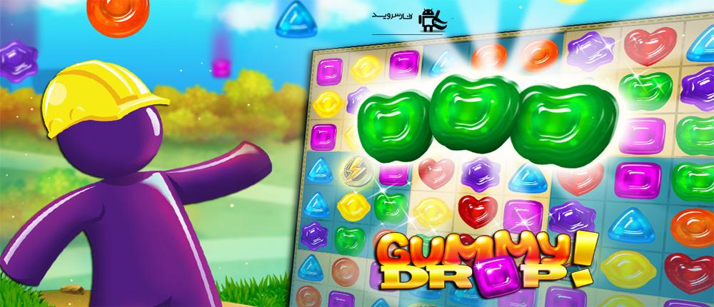 """دانلود Gummy Drop - بازی پازل """"آب نبات های ژله ای"""" اندروید + مود"""