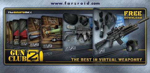 دانلود Gun Club 2 - برنامه جالب نمایشگاه اسلحه 2 اندروید + دیتا