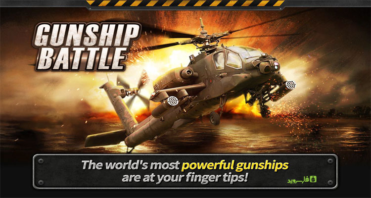 دانلود Gunship Battle: Helicopter 3D - بازی نبرد هیلیکوپترها اندروید + مود