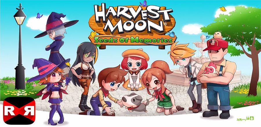 """دانلود HARVEST MOON:Seeds Of Memories 1.0 - بازی خاطره انگیز """"بذرهای خاطرات"""" اندروید + مود + دیتا"""