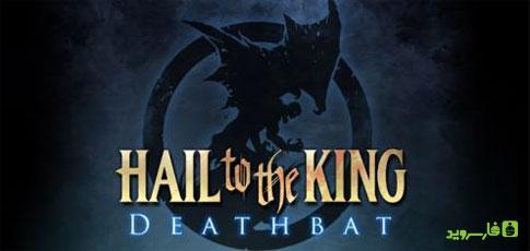 دانلود Hail to the King: Deathbat - بازی خارق العاده خزنده سیاه چال اندروید + دیتا