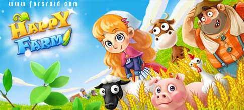 دانلود Happy Farm: Candy Day - بازی مزرعه شادی اندروید !