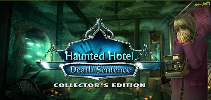 دانلود Haunted Hotel: Death Full - بازی فکری هتل متروکه اندروید + دیتا