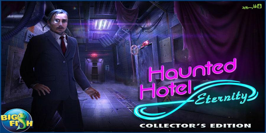 دانلود Haunted Hotel: Eternity Full - بازی هتل متروکه: ابدیت اندروید + دیتا