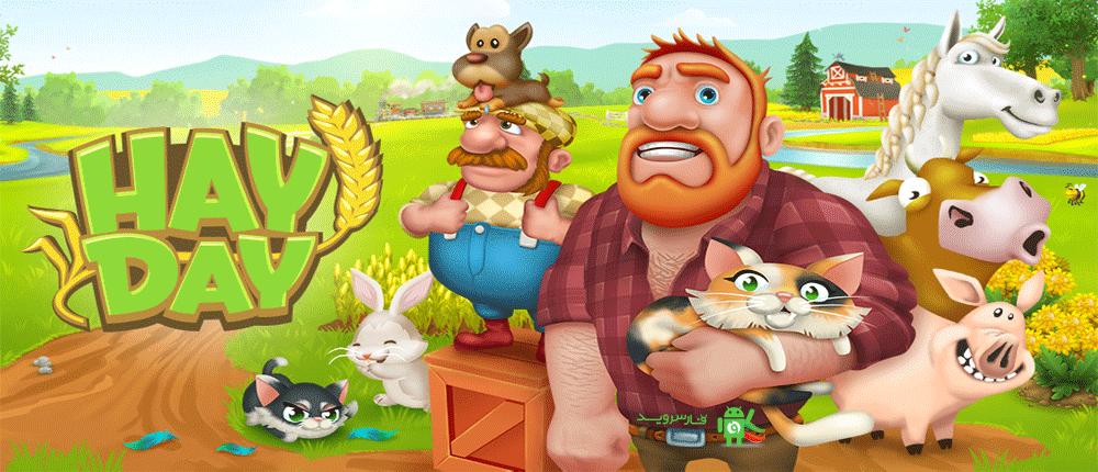 دانلود Hay Day 1.20.124 – بازی مزرعه داری و کشاورزی پرطرفدار اندروید !