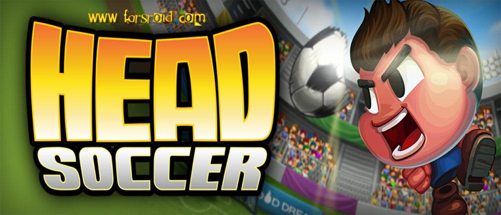 دانلود Head Soccer - بازی فوتبال هیجان انگیز اندروید!