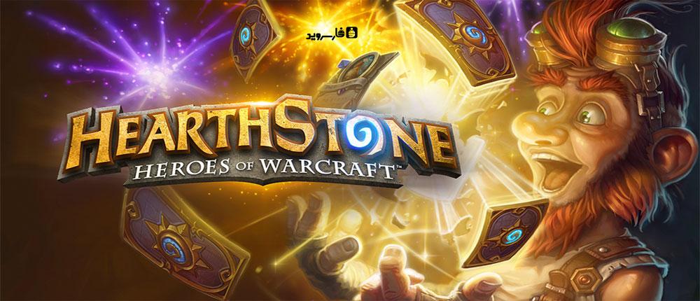 دانلود Hearthstone Heroes of Warcraft - بازی قهرمانان وارکرفت اندروید + دیتا