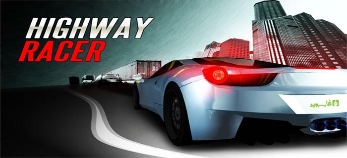دانلود Highway Racer : No Limit - بازی ماشین سواری مسابقه بزرگراه اندروید + مود