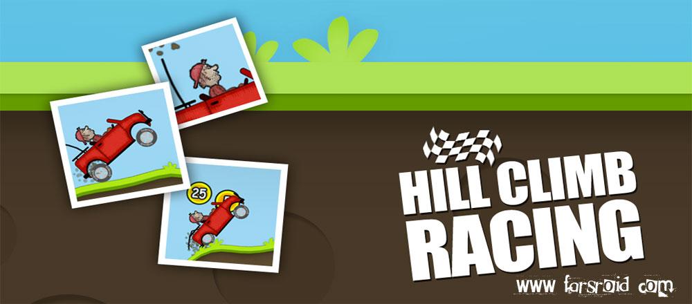 دانلود Hill Climb Racing - بازی مهیّج ماشین سواری اندروید