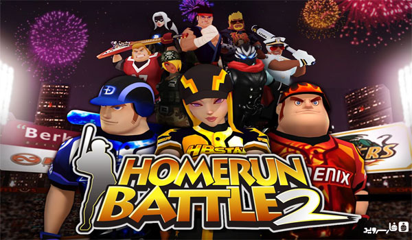 دانلود Homerun Battle 2 - بازی پرطرفدار بیسبال اندروید!