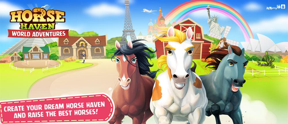 دانلود Horse Haven World Adventures - بازی پرورش اسب اندروید + دیتا