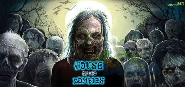 دانلود House of 100 Zombies - بازی اکشن خانه زامبی ها اندروید + دیتا