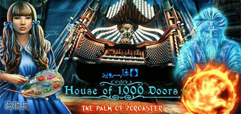 دانلود House of 1000 Doors 2 Free - بازی خانه ای با صد در 2 اندروید + دیتا
