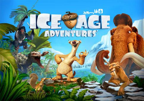 دانلود Ice Age Adventures - بازی ماجراحویی عصر یخبندان اندروید
