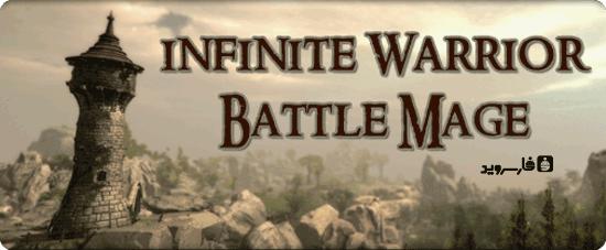 دانلود Infinite Warrior Battle Mage - بازی Role Playing اندروید + دیتا