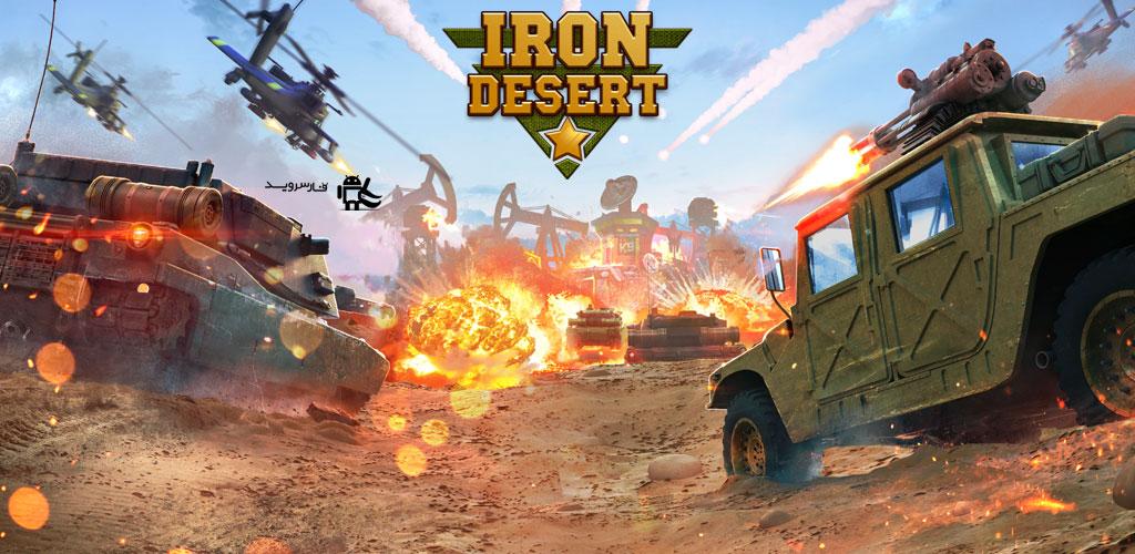 دانلود Iron Desert - بازی استراتژیک انلاین اندروید !
