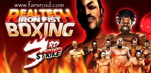 دانلود بازی بوکس Iron Fist Boxing - مشت آهنین برای اندروید