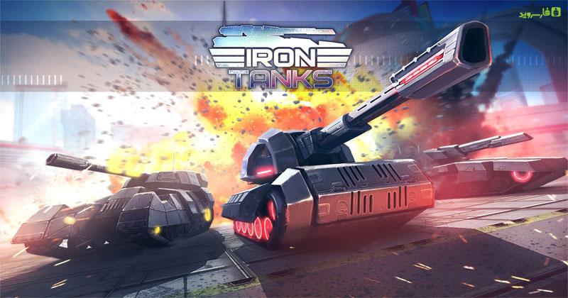 دانلود Iron Tanks - بازی تانک های آهنین اندروید!