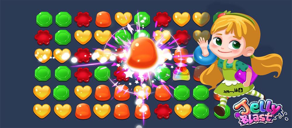 دانلود Jelly Blast - بازی پازل پرمخاطب انفجار ژله اندروید + مود