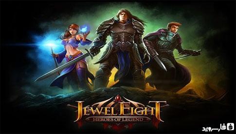 دانلود Jewel Fight: Heroes of Legend 1.0.2 – بازی قهرمانان افسانه ای اندروید + دیتا + تریلر