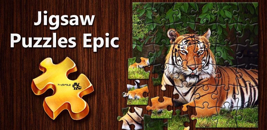 دانلود Jigsaw Puzzle Epic - بازی پازل و جورچین فوق العاده اندروید + مود