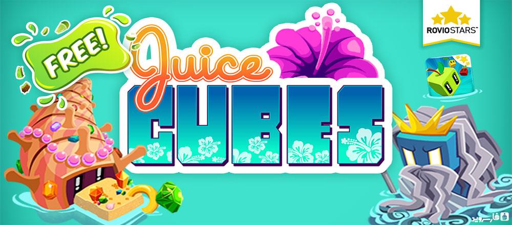 دانلود Juice Cubes - بازی پازل معکب میوه ای اندروید + مود