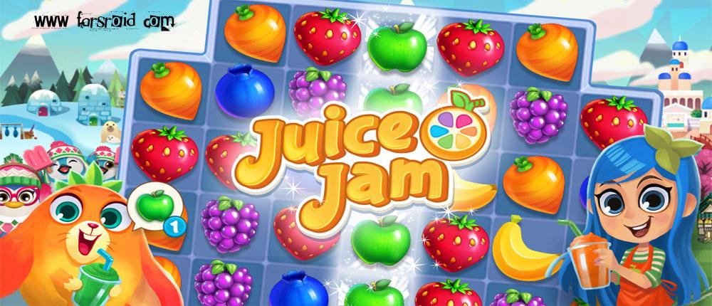 دانلود Juice Jam - بازی فوق العاده پازل میوه ها اندروید + مود
