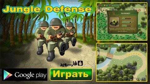 دانلود Jungle Defense - بازی استراتژی آفلاین دفاع جنگل اندروید