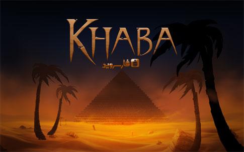 """دانلود Khaba - بازی فکری و پازل """"Khaba"""" اندروید + دیتا!"""