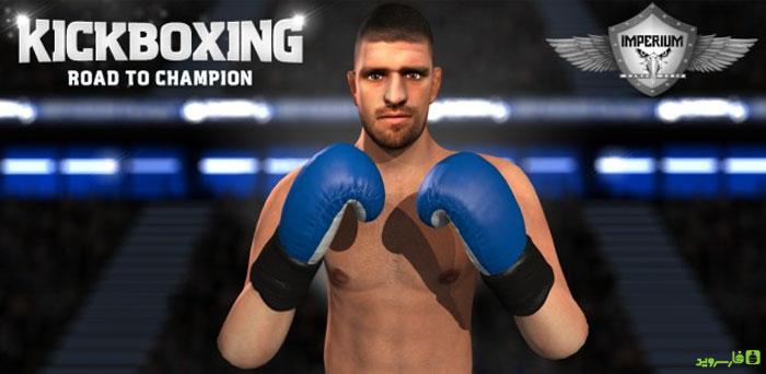 دانلود Kickboxing Road To Champion P - بازی ورزشی کیک بوکسینگ اندروید + مود + دیتا