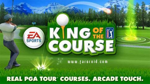 دانلود King of the Course Golf - بازی گلف اچ دی اندروید + دیتا