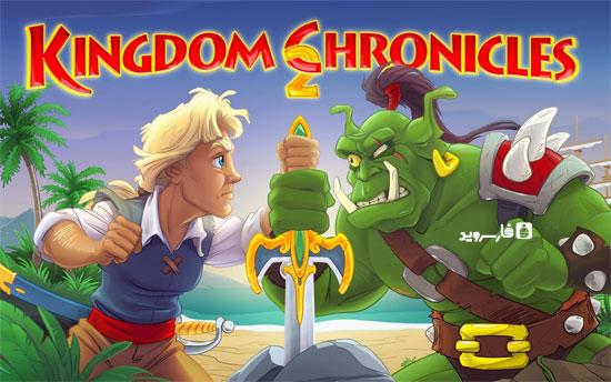 دانلود Kingdom Chronicles 2 1.0 – بازی پادشاهی تواریخ 2 اندروید + دیتا !